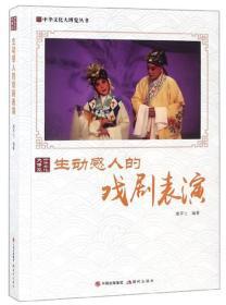 中国文化大博览丛书:生动感人的戏剧表演