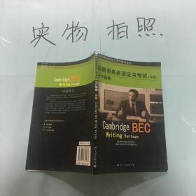 剑桥商务英语证书考试口语应试指南(中级)