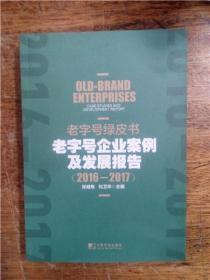 老字号企业案例及发展报告(2016-2017)