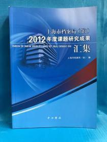 上海市档案局(馆)2012年度课题研究成果汇集
