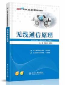 无线通信原理 正版 许晓丽,赵明涛   9787301237052