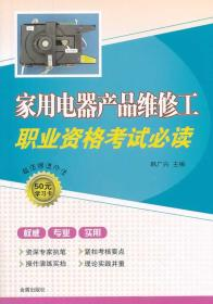家用电器产品维修工职业资格考试 正版 韩广兴   9787508289069