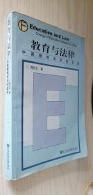 教育与法律:中国教育关系的变革:change of education relation in China 周光礼