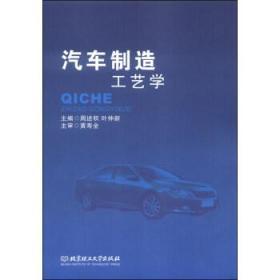 汽车制造工艺学 正版 周述积,叶仲新  9787564082451