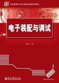 电子装配与调试 正版 蔡清水  9787121215575