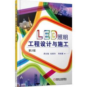 LED照明工程设计与施工(第2版) 正版 周志敏,纪爱华  9787111499893