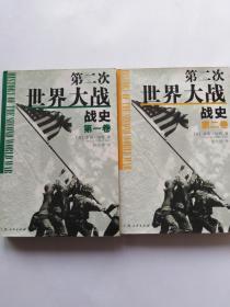 第二次世界大战战史第一卷、第二卷 2本合售 (正版)