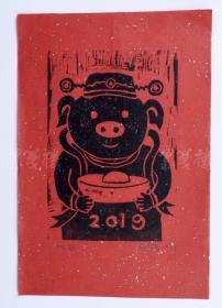 著名当代艺术家、中国当代美术研究院油画院院长 沈敬东2019年贺年限量木刻板画《发财猪》一幅(编号:50/88;尺寸:32.5*22cm)  HXTX105526