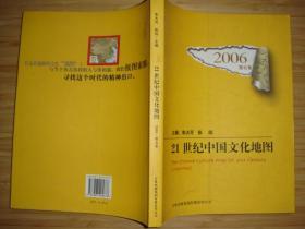 2006-21世纪中国文化地图-第五卷