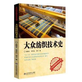 大众科学技术史丛书:大众纺织技术史 正版 赵翰生  9787533176624
