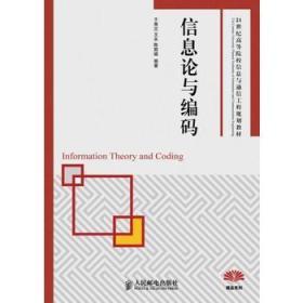 信息论与编码 正版 于秀兰,王永,陈前斌著  9787115338143