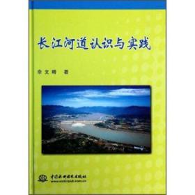 长江河道认识与实践 正版 余文畴  9787517006688