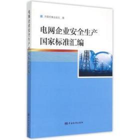 电网企业安全生产国家标准汇编 正版 中国标准出版社  9787506678926
