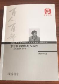 东方社会的思想与历程——从马克思到邓小平