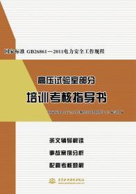 国家标准GB26861-2011电力安全工作规程 高压试验室部分培训考核指导书 正版 《国家标准电力安全工作规程培训考核指导书》编写组