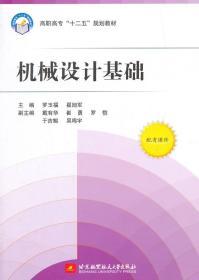 机械设计基础 正版 罗玉福,翟旭军   9787512417564
