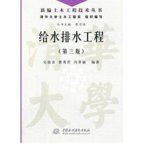新编土木工程技术丛书:给水排水工程(第三版) 正版 吴俊奇  9787517032373