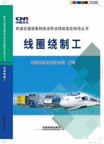 线圈绕制工 正版 中国北车股份有限公司  9787113202477