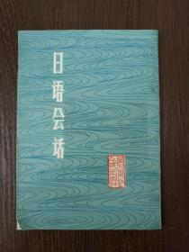 日语会话(日汉对照)