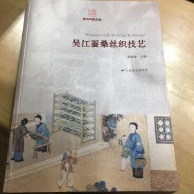 吴江蚕桑丝织技艺
