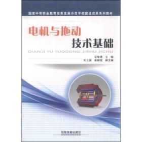 电机与拖动技术基础 正版 安智勇,朱立国,崔颖斌  9787113201920