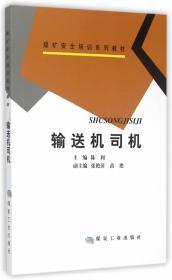 煤矿安全培训系列教材:输送机司机 正版 陈利  9787502048563