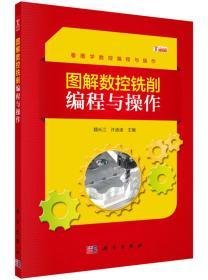 图解数控铣削编程与操作 正版 魏长江,许迪迪   9787030445391