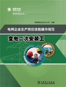 电网企业生产岗位技能操作规范 变电二次安装工 正版 国网湖北省电力公司组  9787512364769