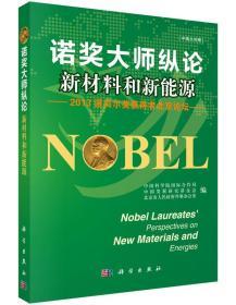 诺奖大师纵论新材料和新能源:2013诺贝尔奖获得者北京论坛(中英文对照) 正版 中国科学院合作局  9787030447395