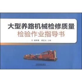 养路机械检修质量检验作业指导书 正版 胡传亮,阎正义  9787113192983
