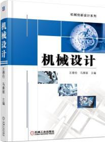 机械创新设计系列:机械设计 正版 王德伦,马雅丽   9787111496823