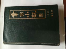 章回小说 1987 合订本