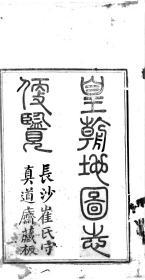 皇朝地图志便览 二卷  地理图一卷 附志一卷  长沙崔氏藏板  1860年板  无装订复印件