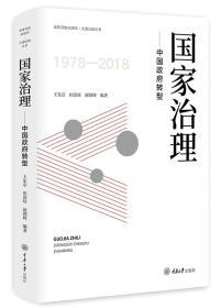 送书签qd-9787568913935-国家治理--中国政府转型(精)/改革开放40周年大国议题丛书