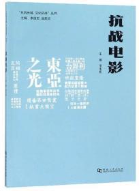 """抗战电影/""""共筑长城文化抗战""""丛书"""
