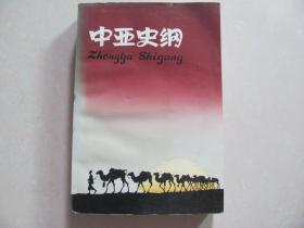 中亚史纲 签名本(仅印720册)