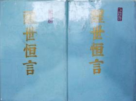 《醒世恒言》全二册,护封布面精装,上海古籍出版社1987年一版一印