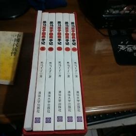黑马王子操盘手记全套(1-5)一二三四五全 带函匣 随书赠经典大幅彩图集