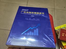 2017《广东金融发展蓝皮书》(首卷)