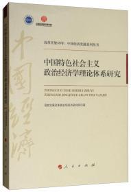 中国特点社会主义政治经济学实际体系研究/改革开放40年:中国经济生长系列丛书