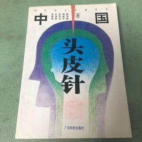 中国头皮针(老中医耳针专家丁育德签名印章)