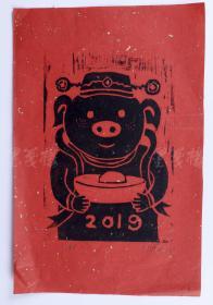 著名当代艺术家、中国当代美术研究院油画院院长 沈敬东2019年贺年限量木刻板画《发财猪》一幅(编号:11/88;尺寸:32.5*22cm)  HXTX105524