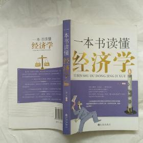 一本书读懂经济学