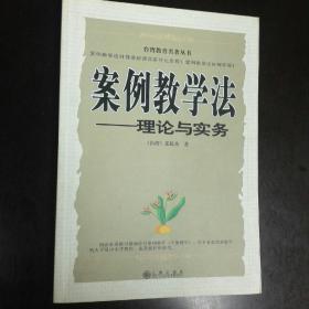 台湾教育名著丛书:案例教学法--理论与实务