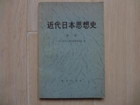 近代日本思想史 第一卷 (书后皮有口子)【馆藏书】