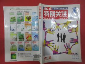 特别关注(合订本)2010年  夏【总第120—122期】