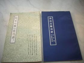 佛教书【佛说盂兰盆经,御书心经/心经浅释】2册全!