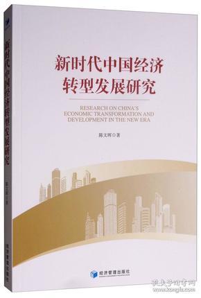 新时代中国经济转型发展研究9787509656280
