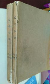 文学知识 1958年创刊号——1960年第7期(共22期合订本)