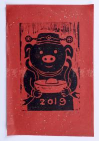 著名当代艺术家、中国当代美术研究院油画院院长 沈敬东2019年贺年限量木刻板画《发财猪》一幅(编号:14/88;尺寸:32.5*22cm)  HXTX105523